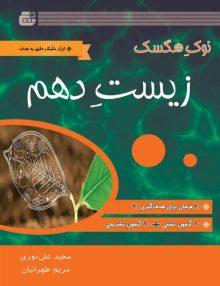 نوک مگسک زیست شناسی دهم گچ