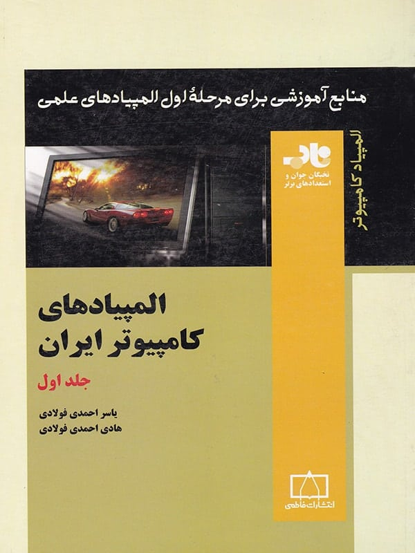 المپیاد های کامپیوتر ایران جلد اول ناب فاطمی