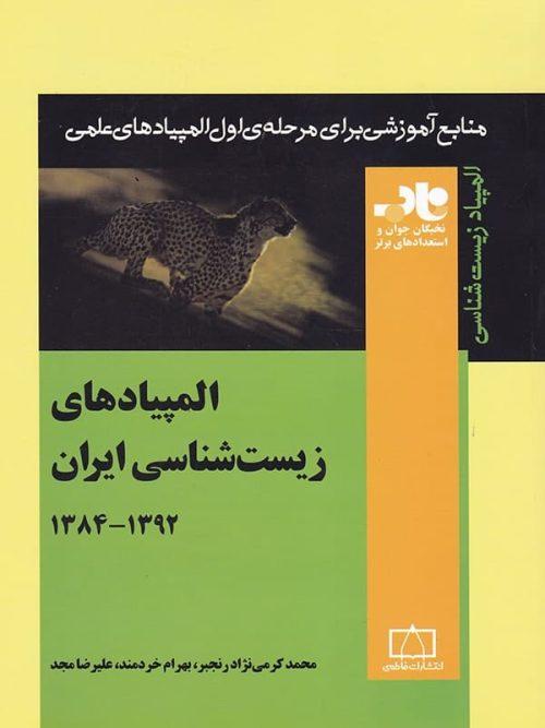 المپیادهای زیست شناسی ایران جلد دوم 1392-1384 ناب فاطمی
