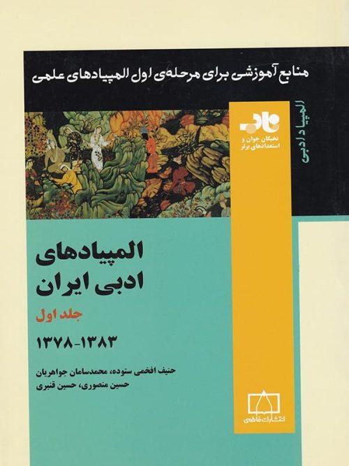 المپیاد های ادبی ایران جلد اول 1383-1378 ناب فاطمی