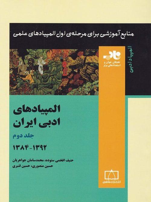 المپیاد های ادبی ایران جلد دوم 1392-1384 ناب فاطمی