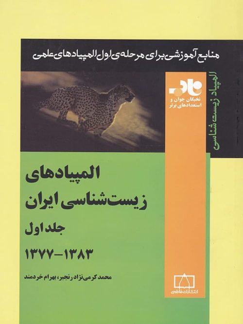 المپیادهای زیست شناسی ایران جلد اول 1383-1377 ناب فاطمی