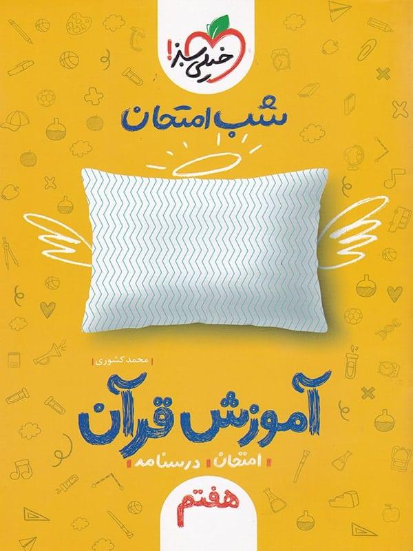 شب امتحان آموزش قرآن هفتم خیلی سبز