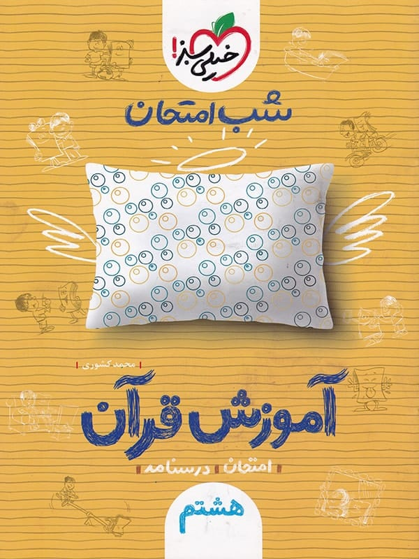 شب امتحان آموزش قرآن هشتم خیلی سبز