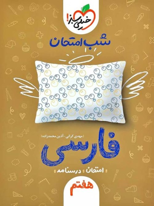 شب امتحان فارسی هفتم خیلی سبز