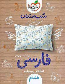 شب امتحان فارسی هشتم خیلی سبز