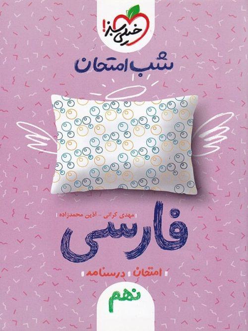 شب امتحان فارسی نهم خیلی سبز