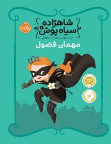 شاهزاده سیاه پوش جلد اول مهمان فضول پرتقال
