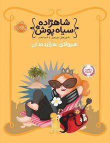 شاهزاده سیاه پوش جلد چهارم هیولای هزار دندان پرتقال