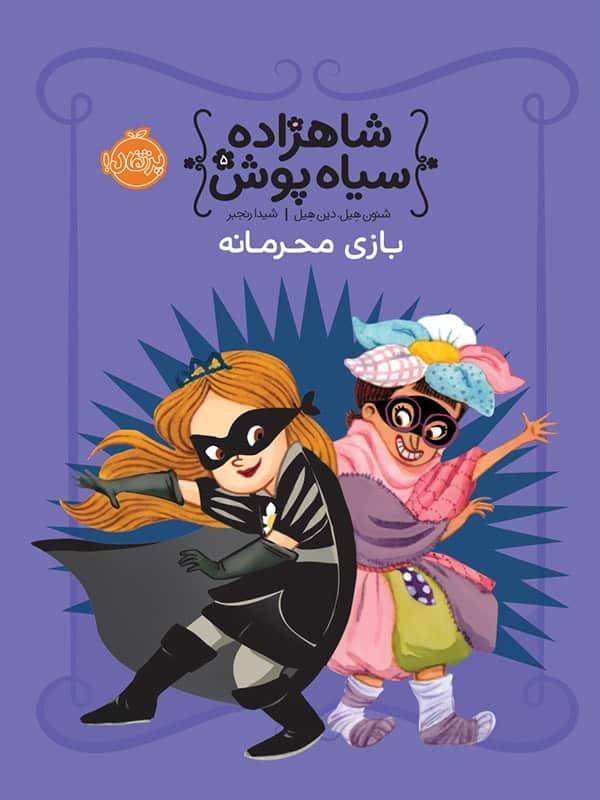 شاهزاده سیاه پوش جلد پنجم بازی محرمانه پرتقال
