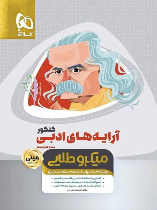 آرایه های ادبی کنکور مینی میکرو طلایی گاج