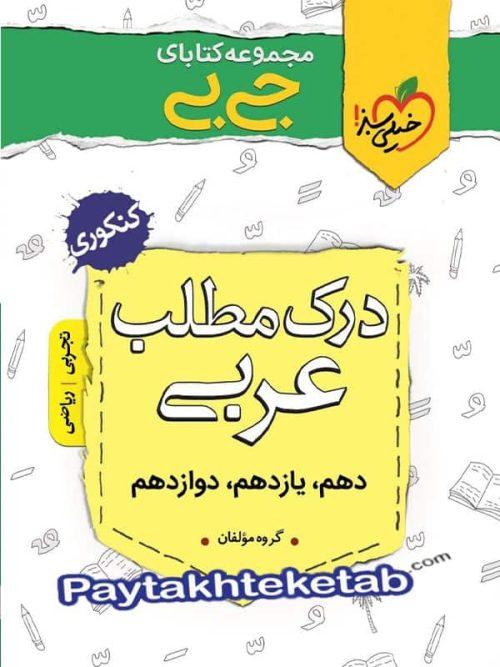جیبی درک مطلب عربی کنکور خیلی سبز