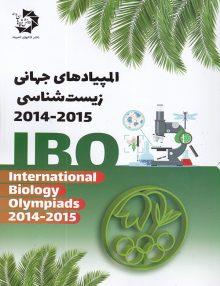 المپیادهای جهانی زیست شناسی 2015-2014 دانش پژوهان جوان