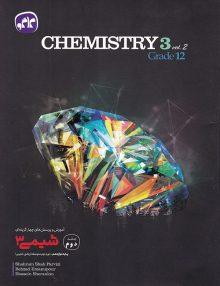 آموزش و تست شیمی دوازدهم جلد دوم کاگو