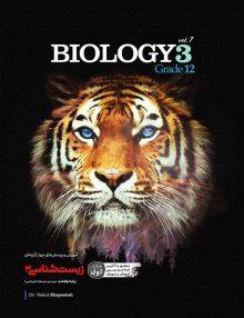 آموزش و تست زیست شناسی دوازدهم جلد اول کاگو
