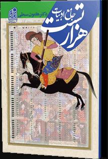 1000 تست ادبیات فارسی کنکور دریافت