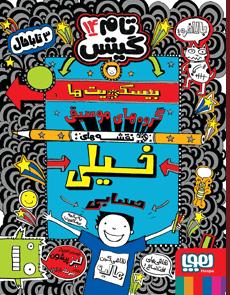 تام گیتس جلد چهاردهم هوپا