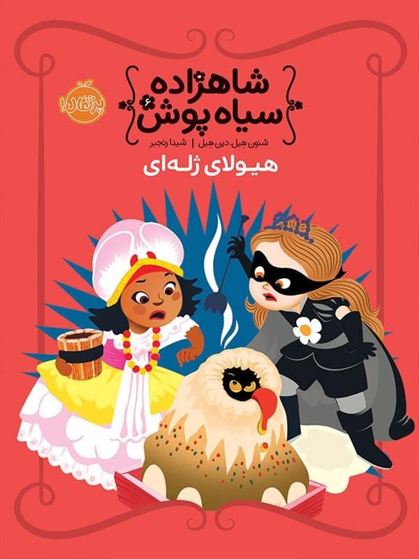 شاهزاده سیاه پوش جلد ششم هیولای ژله ای پرتقال