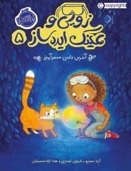 زویی و عینک ایده ساز جلد پنجم آخرین دانه ی سحر آمیز پرتقال
