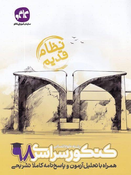 دفترچه کنکور سراسری رشته انسانی 98 دانش آموزان نظام قدیم کاگو