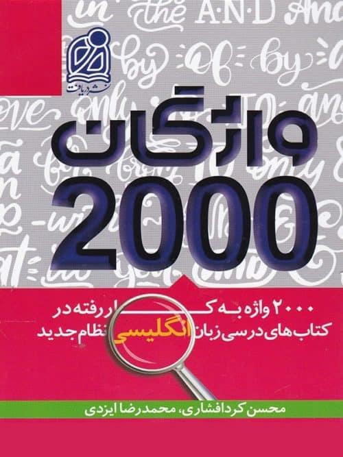 2000 واژگان کتاب های درسی زبان انگلیسی دریافت