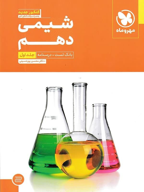 آموزش و تست شیمی دهم جلد اول مهروماه