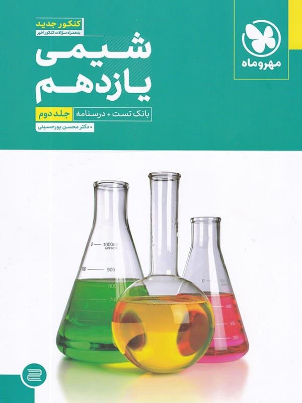 آموزش و تست شیمی یازدهم جلد دوم مهروماه