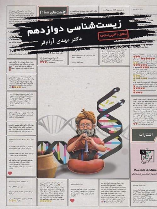 آموزش و تست زیست شناسی دوازدهم تخته سیاه