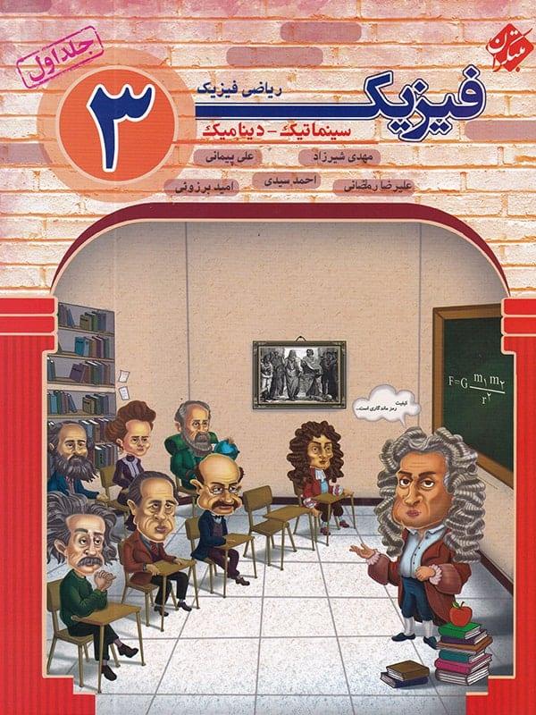 فیزیک دوازدهم رشته ریاضی جلد اول سینماتیک و دینامیک مبتکران