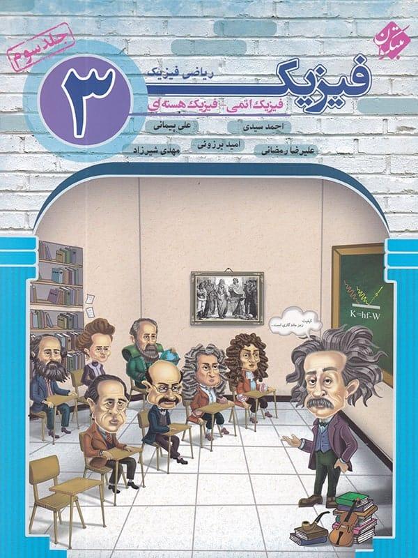 فیزیک دوازدهم رشته ریاضی جلد سوم فیزیک اتمی و فیزیک هسته ای مبتکران