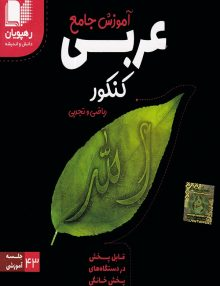 دی وی دی آموزش جامع عربی کنکور رهپویان دانش و اندیشه