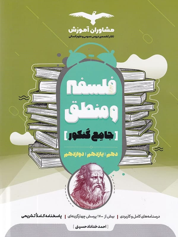 فلسفه و منطق جامع کنکور مشاوران آموزش