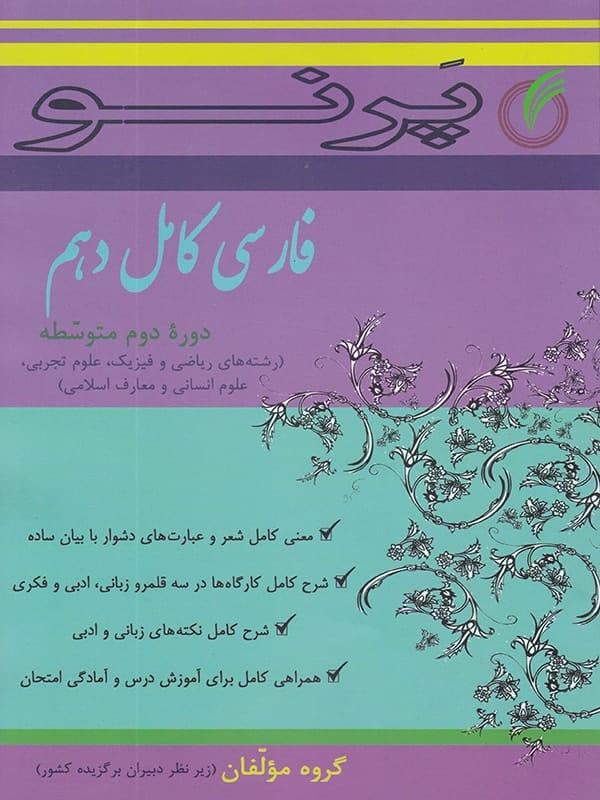 ادبیات فارسی دهم کامل پرنو