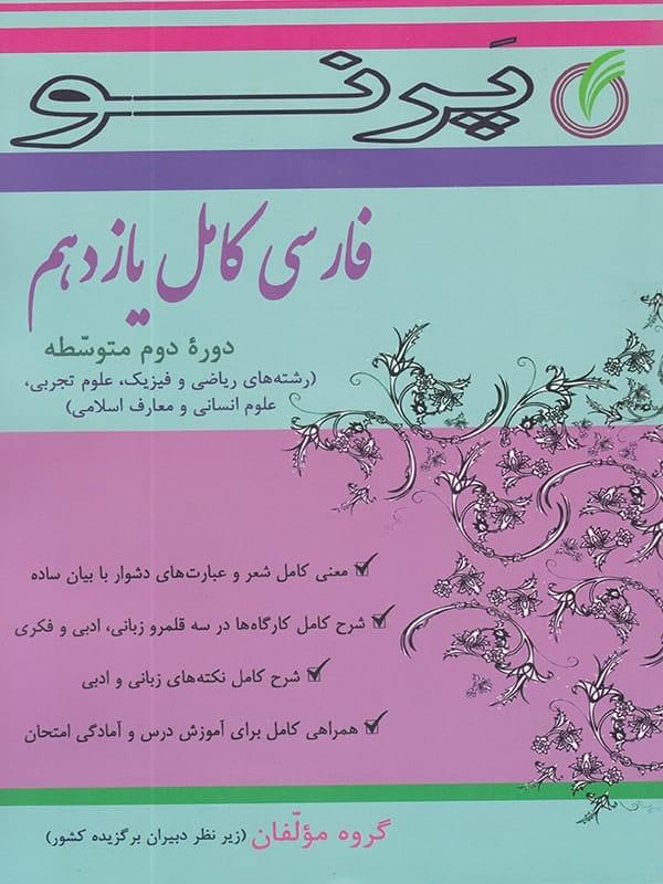 ادبیات فارسی یازدهم کامل پرنو