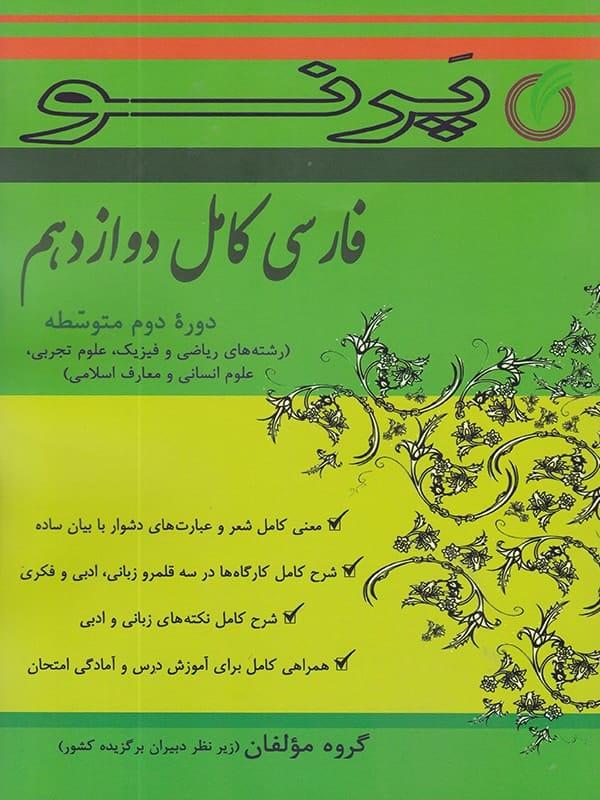 ادبیات فارسی دوازدهم کامل پرنو