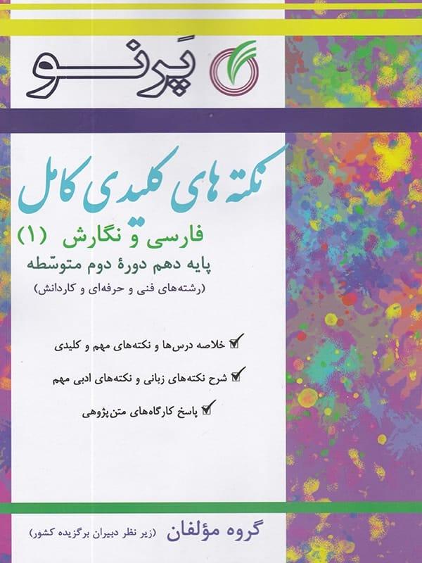 نکته های کلیدی فارسی و نگارش دهم فنی و حرفه ای کامل پرنو