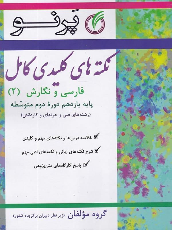نکته های کلیدی فارسی و نگارش یازدهم فنی و حرفه ای کامل پرنو