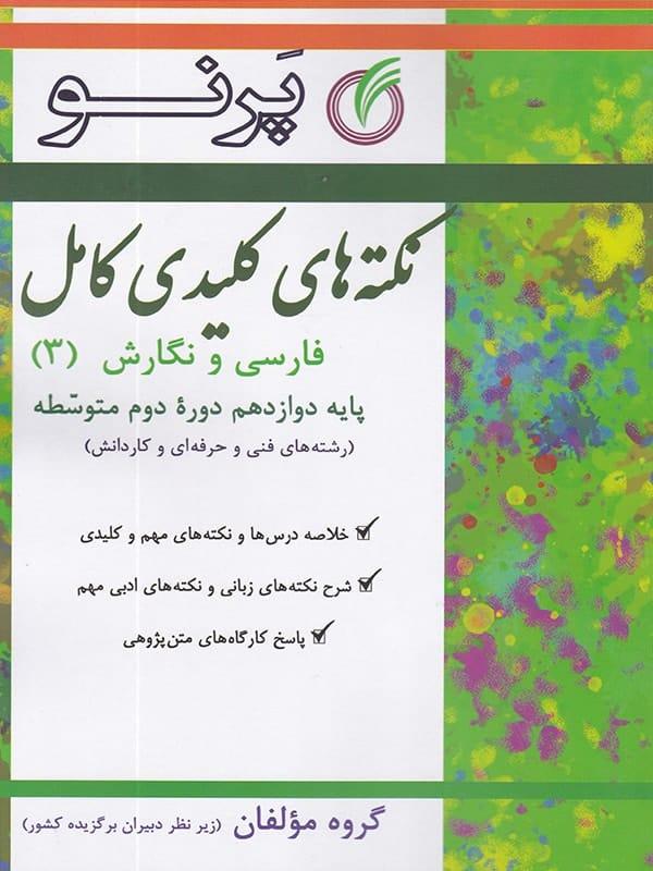 نکته های کلیدی فارسی و نگارش دوازدهم فنی و حرفه ای کامل پرنو