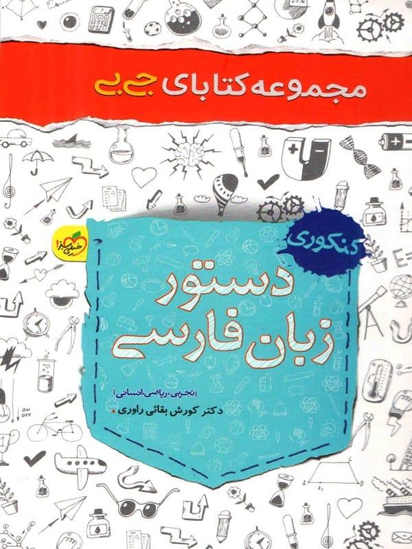 جیبی دستور زبان فارسی کنکور خیلی سبز