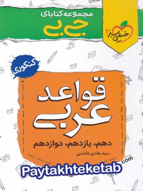 جیبی قواعد عربی کنکور خیلی سبز