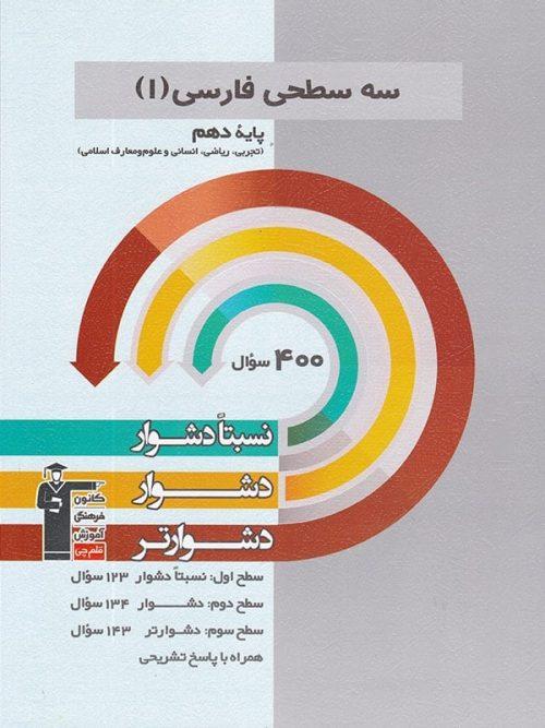 ادبیات فارسی دهم سه سطحی قلم چی