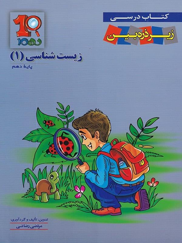 کتاب درسی زیست شناسی دهم زیر ذره بین