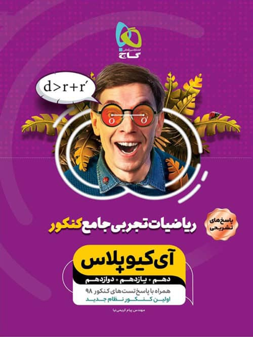 آی کیو پلاس ریاضی تجربی جامع کنکور جلد دوم گاج