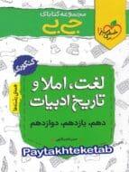 جیبی لغت و املا و تاریخ ادبیات فارسی کنکور خیلی سبز