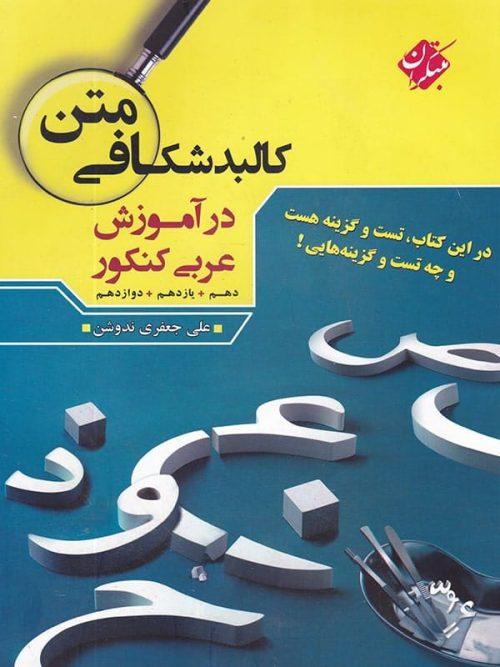 کالبد شکافی متن در آموزش عربی کنکور مبتکران