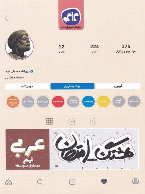 هشتگ امتحان عربی نهم کاگو