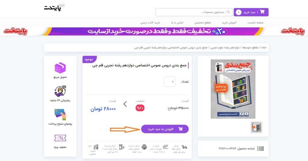 آموزش خرید از سایت اضافه کردن به سبد خرید