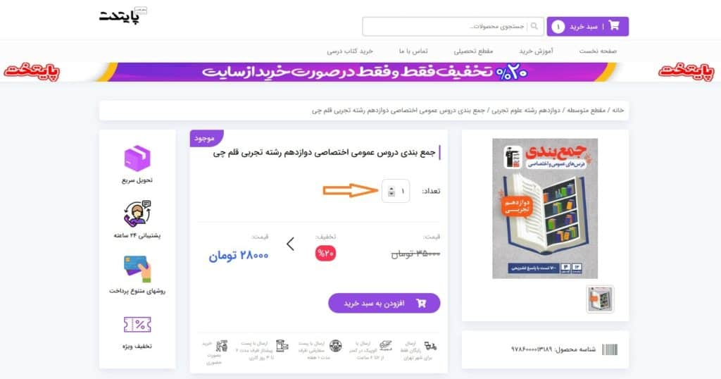 how-to-buyآموزش خرید از سایت اضافه کردن تعداد