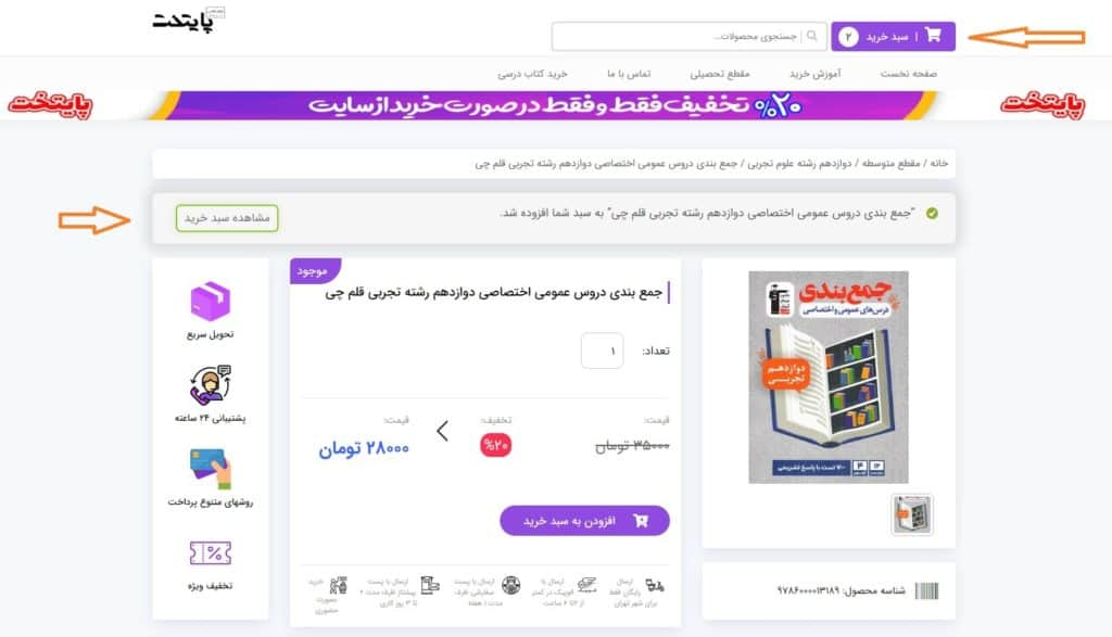 آموزش خرید از سایت نمایش سبد خرید