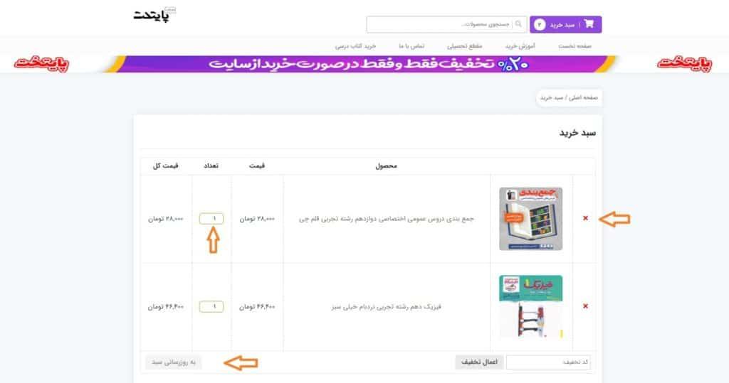 آموزش خرید از سایت حذف محصول